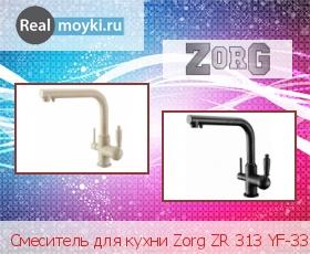Кухонный смеситель Zorg ZR 313 YF-33
