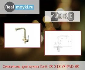 Кухонный смеситель Zorg ZR 313 YF-PVD