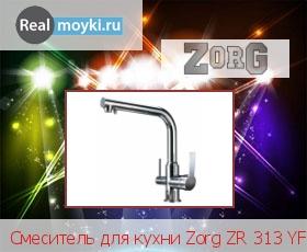 Кухонный смеситель Zorg ZR 313 YF
