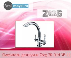 Кухонный смеситель Zorg ZR 314 YF-11