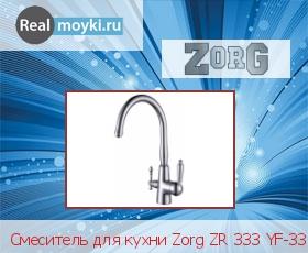Кухонный смеситель Zorg ZR 333 YF-33