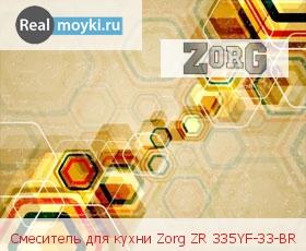Кухонный смеситель Zorg ZR 335 YF-33