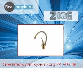 Кухонный смеситель Zorg ZR 403 BR