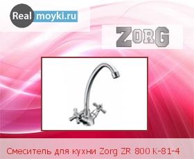 Кухонный смеситель Zorg ZR 800 K-81-4