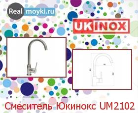 Кухонный смеситель Ukinox UM2102