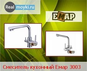 Кухонный смеситель Емар 3003
