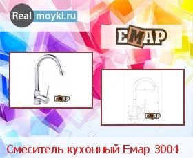 Кухонный смеситель Емар 3004