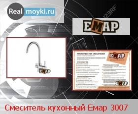 Кухонный смеситель Емар 3007