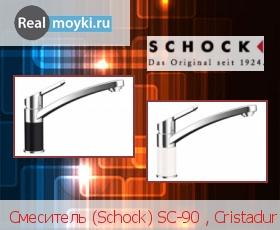 Кухонный смеситель Schock Смеситель (Schock) SC-90 , Cristadur
