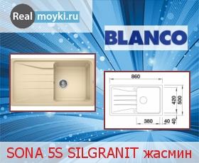 Кухонная мойка Blanco Sona 5 S