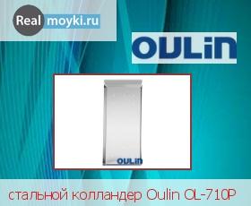 Аксессуар Oulin OL-710P