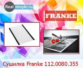 Аксессуар Franke 112.0080.355