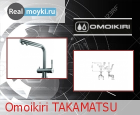 Кухонный смеситель Omoikiri Takamatsu