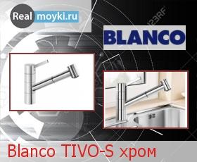 Кухонный смеситель Blanco Tivo-S хром