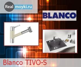 Кухонный смеситель Blanco Tivo-S под гранит