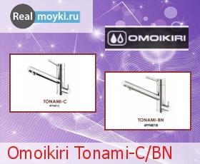 Кухонный смеситель Omoikiri Tonami-C/BN