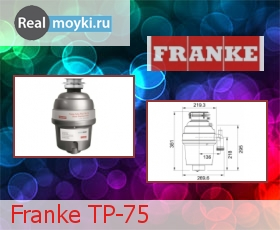 Диспоузер для кухни Franke TP-75