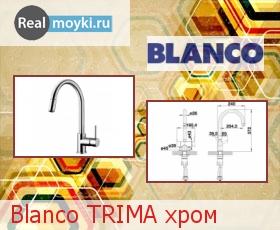 Кухонный смеситель Blanco Trima хром