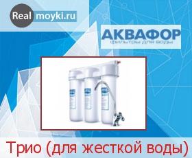 Водяной фильтр Аквафор Трио (для жесткой воды)
