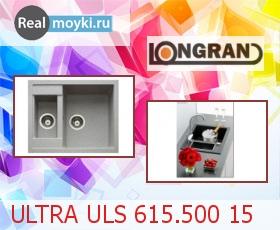Кухонная мойка Longran Ultra ULS 615.500 15