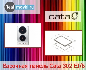 Варочная поверхность Cata 302 EI/B