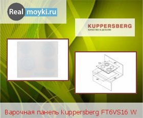 Варочная поверхность Kuppersberg FT6VS16 W