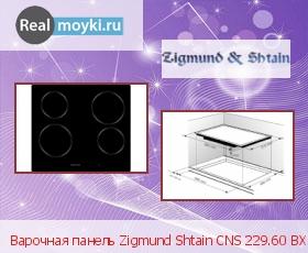 Варочная поверхность Zigmund Shtain CNS 229.60 BX