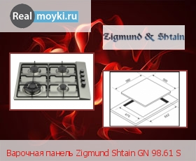 Варочная поверхность Zigmund Shtain GN 98.61 S