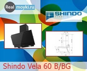 Кухонная вытяжка Shindo Vela 60 B/BG