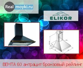 Кухонная вытяжка Эликор ВЕНТА 60 антрацит бронзовый рейлинг