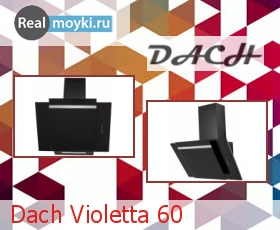 Кухонная вытяжка Dach Violetta 60