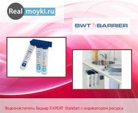 Водяной фильтр Барьер EXPERT Standart с индикатором ресурса