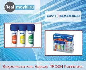 Водяной фильтр Барьер ПРОФИ Комплекс