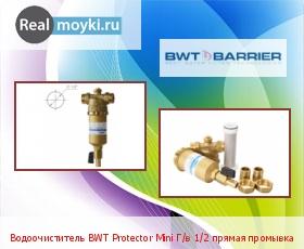 Водяной фильтр Барьер BWT Protector Mini Г/в 1/2 прямая промывка