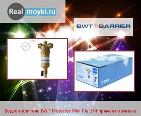Водяной фильтр Барьер BWT Protector Mini Г/в 3/4 прямая промывка
