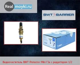 Водяной фильтр Барьер BWT Protector Mini Г/в с редуктором 1/2