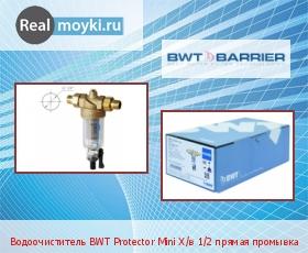 Водяной фильтр Барьер BWT Protector Mini Х/в 1/2 прямая промывка