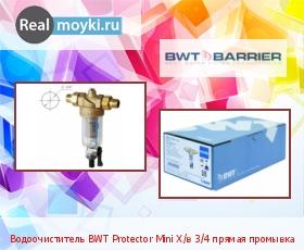 Водяной фильтр Барьер BWT Protector Mini Х/в 3/4 прямая промывка