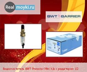 Водяной фильтр Барьер BWT Protector Mini Х/в с редуктором 1/2