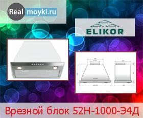 Кухонная вытяжка Эликор Врезной блок 52Н-1000-Э4Д