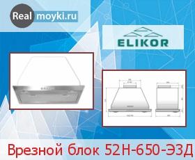 Кухонная вытяжка Эликор Врезной блок 52Н-650-Э3Д