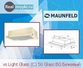 Кухонная вытяжка Maunfeld VS Light Glass (С) 50 Glass