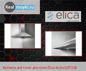 Кухонная вытяжка Elica Acuta IX/F/100
