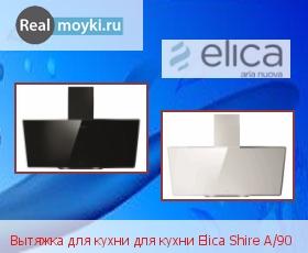 Кухонная вытяжка Elica Shire A/90