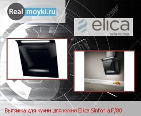 Кухонная вытяжка Elica Sinfonia F/80