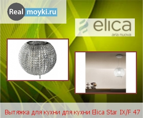 Кухонная вытяжка Elica Star IX/F 47