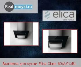 Кухонная вытяжка Elica Class 60/A/IX/BL