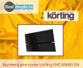 Кухонная вытяжка Korting KHC 69080 G