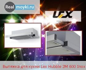 Кухонная вытяжка Lex Hubble 2M 600 Inox