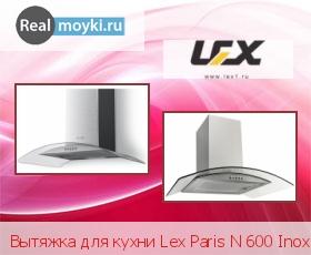Кухонная вытяжка Lex Paris N 600 Inox